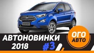 Какие авто появятся в России в 2018 г. 3 часть