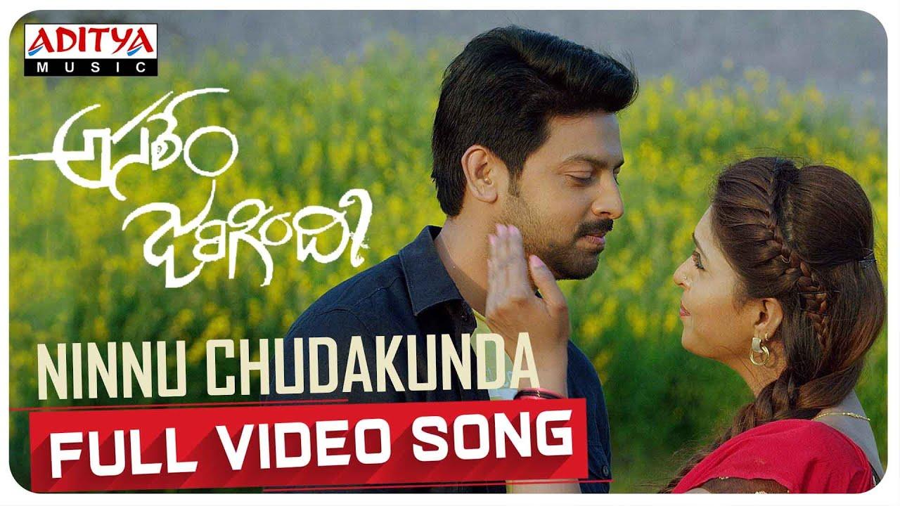 Ninnu Chudakunda Full Video Song | Asalem Jarigindi Songs | Sagar, Pragya Nayan, Alishaa | Raj Kiran