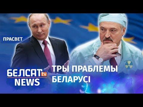 Атамны шантаж Лукашэнкі
