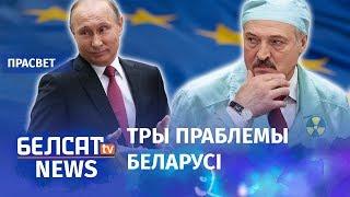 Атамны шантаж Лукашэнкі ды Пуціна  Атомный шантаж Лукашенко и Путина