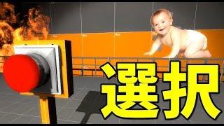 4時間ボタンを押し続けないと赤ちゃんが死ぬやばすぎるゲーム-The Stanly parable#3【KUN】