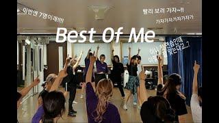[화양연화]방탄소년단(BTS)-Best Of Me (cover dance 7명 완전체 Ver.)