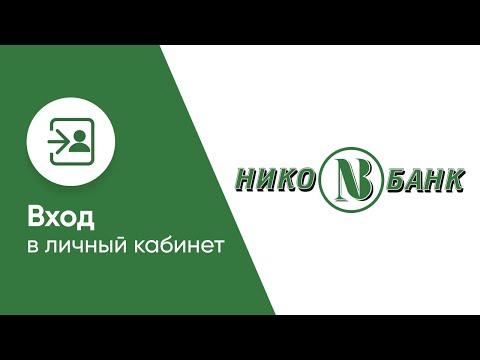 Вход в личный кабинет Нико-Банка (nico-bank.ru) онлайн на официальном сайте компании
