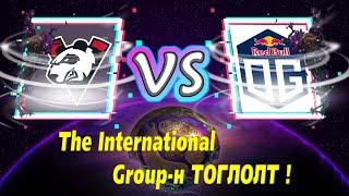 OG vs VP  | TI9 Group-н тоглолт | Өдөр 3 | By Neo