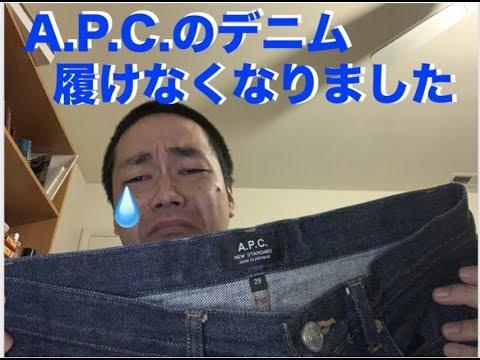 APC 生デニム初洗いで悲劇が起こりました