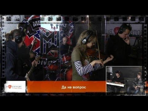 Да не вопрос! - Дороги Меняют Цвет в программе Живой Звук с Антоном Шараповым
