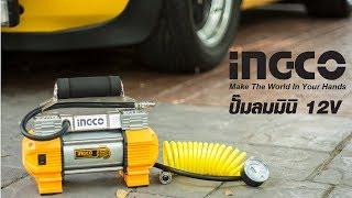 INGCO | ปั๊มลมมินิ 12V. 18A. | AAC2508