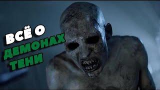 Все о Демонах Тени из сериала Эш против зловещих мертвецов: призыв, способности, способы борьбы.