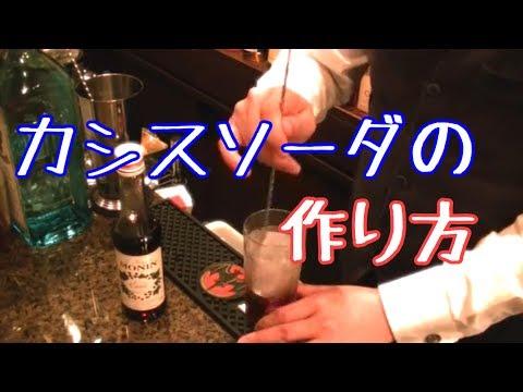 【カクテル】カシスソーダの簡単な作り方【メイキング】