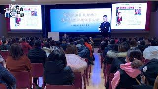 Publication Date: 2021-01-19 | Video Title: 聖保祿學校舉行家庭關係講座(09/01/2021)