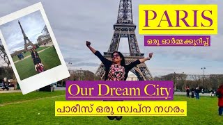 പാരീസ് ഒരു സ്വപ്ന നഗരം #ഒരു ഓർമ്മക്കുറിപ്പ് #Paris#Our dream City#Malayalam#Vlog#Stockholm#Sweden
