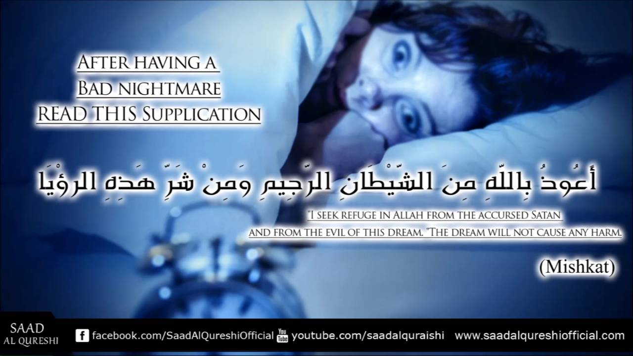 Dua For Having A Bad Nightmare, Supplication Against Nightmares By Saad Al  Qureshi  Youtube