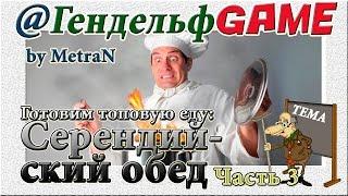 видео Крафт в Black Desert: особенности кулинарии и рецепты