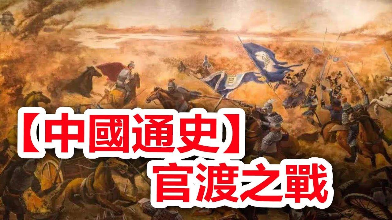 粵語有聲書【中國通史】97 官渡之戰 - YouTube