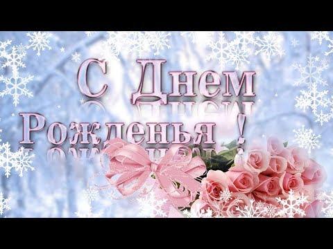 С днем рождения в феврале. Красивая музыкальная видео открытка. Видео поздравление