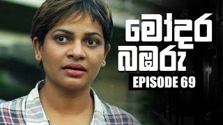 Modara Bambaru | මෝදර බඹරු | Episode 69 | 27 - 05 - 2019 | Siyatha TV Thumbnail