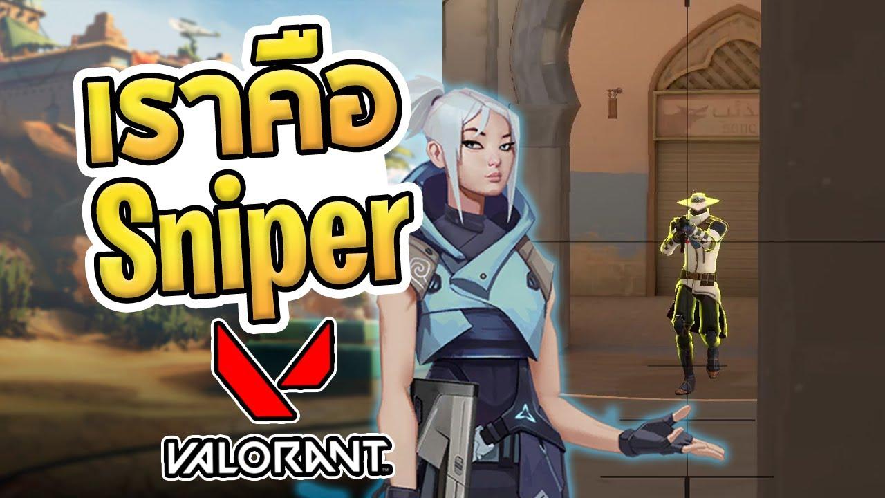 [Inorin] กลับมาสู่เมนสไนเปอร์ กับ Jett สายพริ้ว   ท้ายคลิปมีสอนฝึกอันติ Jett เล็กน้อย - Valorant