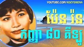 Pen Ron Khmer Song ▶ Kanha 80 Kilo