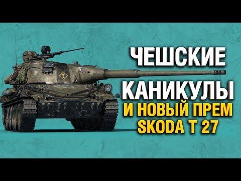 ЧЕШСКИЕ КАНИКУЛЫ - SKODA T 27 - НОВЫЙ БАРАБАННЫЙ ПРЕМИУМ ТАНК