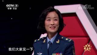 《军旅文化·大视野》 20190614 强军故事会 新时代军礼| CCTV军事