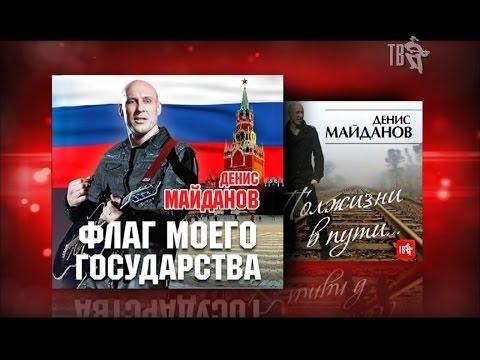ДЕНИС МАЙДАНОВ ФЛАГ МОЕГО ГОСУДАРСТВА MP3 СКАЧАТЬ БЕСПЛАТНО