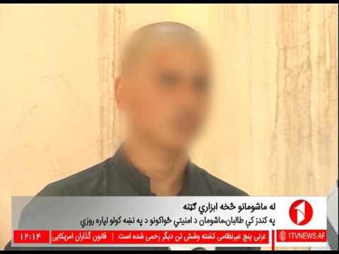 Afghanistan Pashto News 17.06.2017 د افغانستان خبرونه