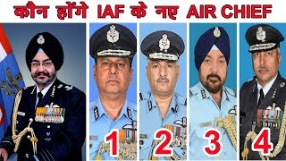 Indian Defence News:Who will be the Next Air Chief of Indian Air Force,कौन बनेंगे IAF के नए Chief