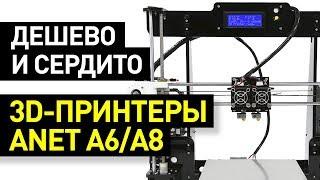 Обзор 3D-принтеров Anet A6 и Anet A8: собирай и печатай -самые дешевые 3D-принтеры