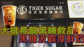 台中一中街內永遠都是大排長龍的黑糖飲品 !! 老虎堂黑糖專賣 !! thumbnail
