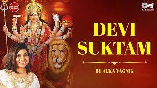 Devi Suktam with Lyrics | Alka Yagnik | Ya Devi Sarva Bhuteshu | Bhakti Song | Mata Mantra