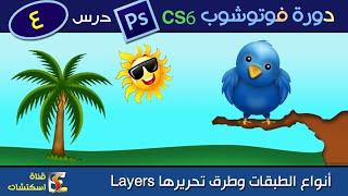 الطبقات Layers| فوتوشوب Photoshop CS6 & CC - درس (4)