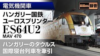 国際寝台列車を牽くハンガリー国鉄の機関車タウルス