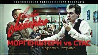 "Хованский про ""Внутри Лапенко"" и Моргенштерн vs СТАС"
