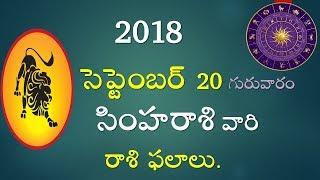 Simha Rasi September 20th 2018||Daily Horoscope||Astrology||Rasi||V Prasad Health Tips Telugu||