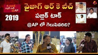 Vizag RK Beach Public Response On AP Politics | Aadhan Public Talk @AP | వైజాగ్ RK బీచ్ పబ్లిక్ టాక్