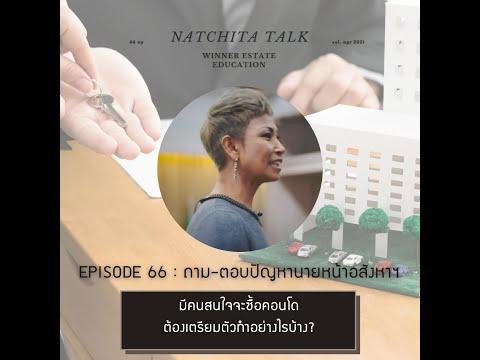 Morning Call by Natchita : EP. 66 ถาม-ตอบปัญหานายหน้าอสังหาริมทรัพย์