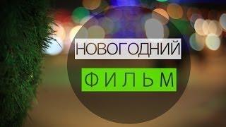 Новогодний фильм 2014