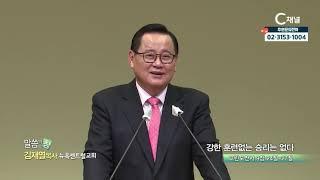 뉴욕센트럴교회 김재열 목사 - 강한 훈련없는 승리는 없다