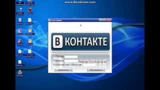 Накрутка голосов в вконтакте (БЕСПЛАТНО)(Программа VKhacker v1.0 Позволяет БЕСПЛАТНО накрутить голоса в вконтакте Ссылка на программу: http://dfiles.ru/files/9quotyiap., 2013-05-04T00:16:41.000Z)