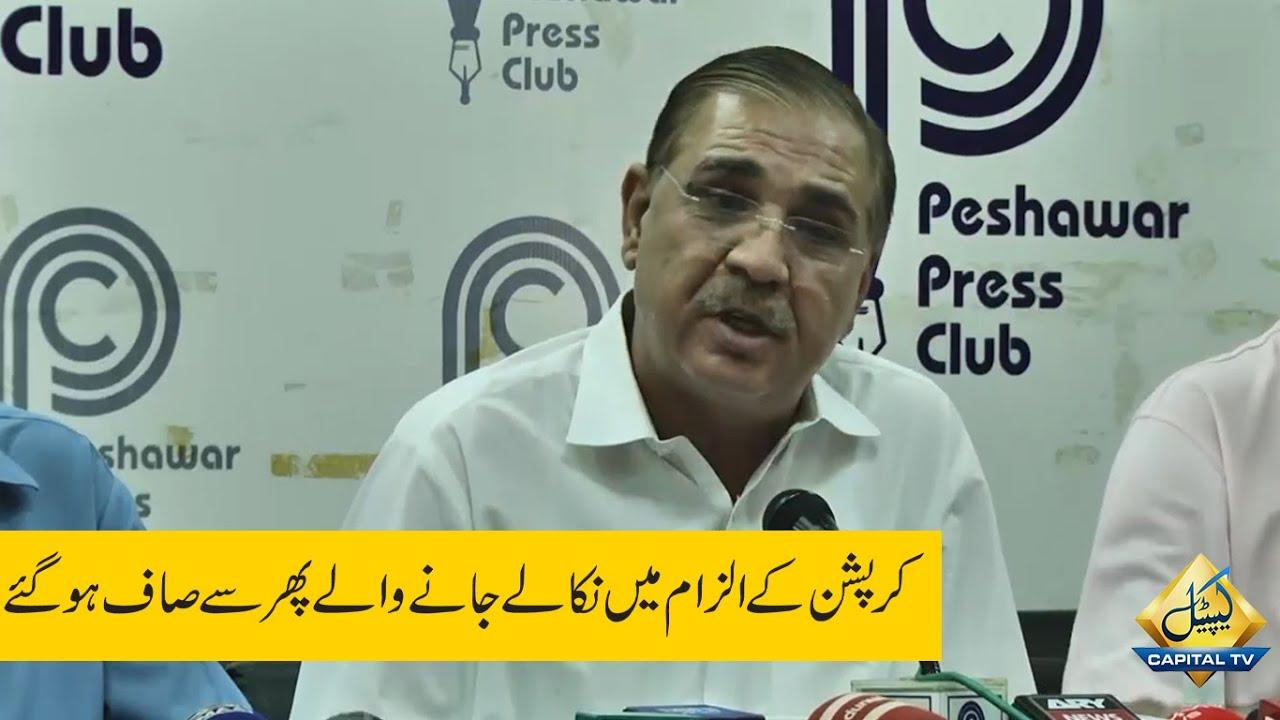 PPP President KPK Humayun Khan's Press conference on Ajmal Wazir's audio leak issue in Peshawar
