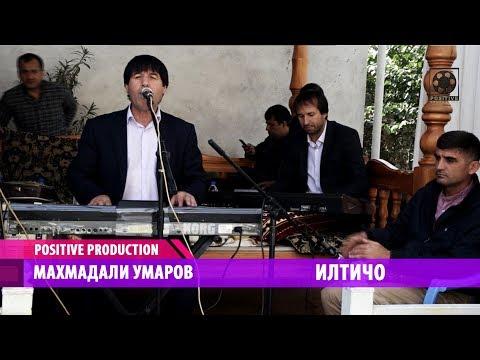 МАХМАДАЛИ УМАРОВ 2017 MP3 СКАЧАТЬ БЕСПЛАТНО