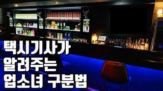 강남 택시기사가 말하는 논현동의 밤 [택시기사] 1부