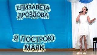 Елизавета Дроздова - «Я Построю Маяк»