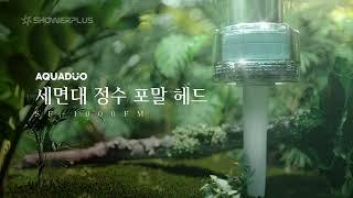 3D 제품홍보영상 (샤워기 필터)