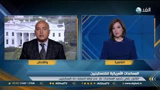 مراسل الغد: موافقة عباس على مطالب واشنطن جعلها تطلب المزيد من التنازلات