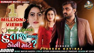 Download Hu Taj Banavu koni mate? || Jignesh Kaviraj || New Gujarati Song 2019 || Sumaar Music ||