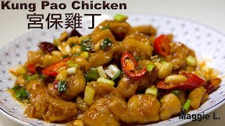 宮保雞丁 Kung Pao Chicken (Eng Sub)
