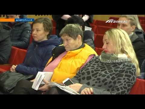 В Доброполье обсуждали стратегию развития города