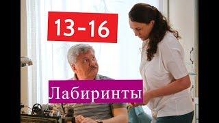 Лабиринты сериал 13-16 серии Анонсы и содержание серий 13-16 серия