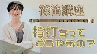 #05【篠笛】音を切るのはタンギングではなく指?指がぴょんぴょんしているのはなぜ?